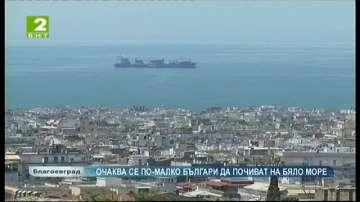 Очаква се по-малко българи да почиват на Бяло море