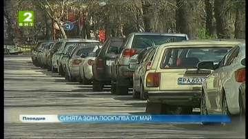 Синята зона в Пловдив поскъпва от 1-ви май