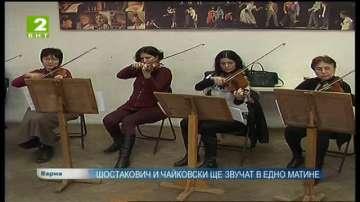 Шостакович и Чайковски ще звучат в едно матине