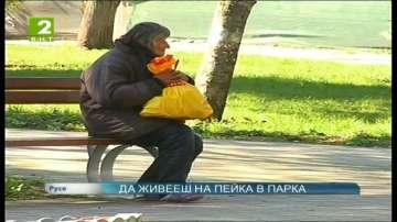 Да живееш на пейка в парка