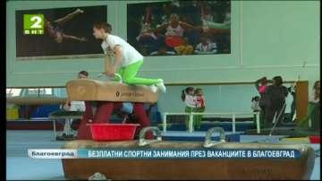 Безплатни спортни занимания през ваканциите в Благоевград