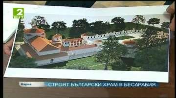 Строят български храм в Бесарабия