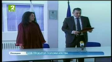 Нов прокурор положи клетва в Пловдив