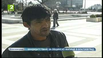 Кандидатстване за общинско жилище в Благоевград