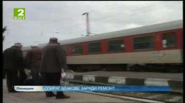 Спират влаковете между Стряма и Клисура заради ремонт