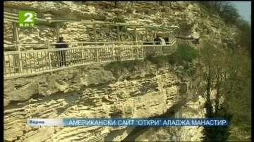 Американски сайт откри Аладжа манастир