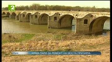Няма пари за ремонт на моста на Колю Фичето