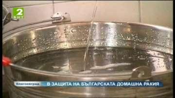 В защита на българската домашна ракия