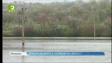 Опасни язовири в Пловдивска област