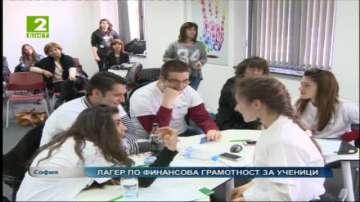 Лагер по финансова грамотност за ученици