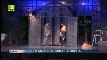 Бел Ами оживява на сцена
