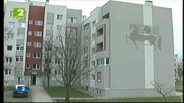 Санираните блокове в Благоевград с национални герои