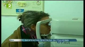 Безплатни прегледи за глаукома в Русе