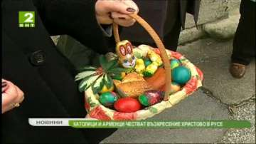 Католици и арменци честват Възкресение Христово в Русе
