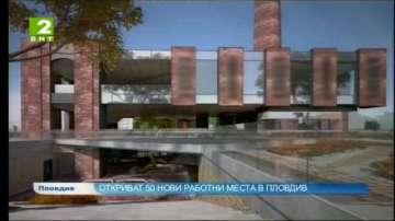 Откриват 50 нови работни места за Пловдив