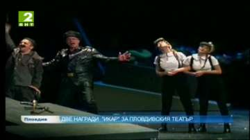 """Две награди """"Икар"""" за Пловдивския театър"""