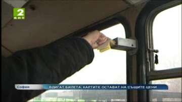 С новата цена на билета се стимулира закупуването на абонаментна карта