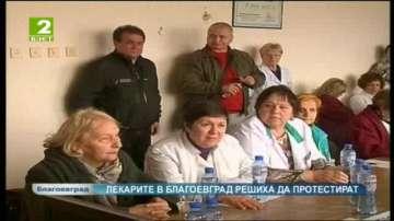 Предстоящ протест на лекари в Благоевградска област