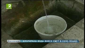 Хлорирана вода внесе смут в село Лешко
