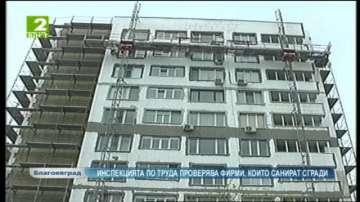 Инспекцията по труда проверява фирмите, които санират сгради