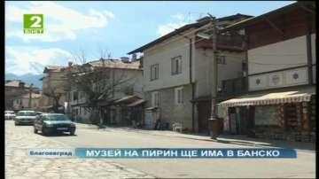 Музей на Пирин ще има в Банско