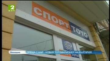 Среща с най-новия тотомилионер на България