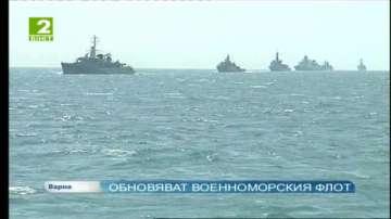 Обновяват военноморския флот