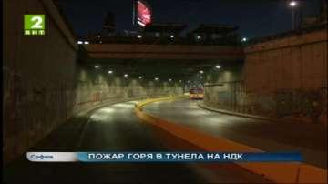 Пожар горя в тунела на НДК