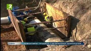 Ремонтират тръбите на възлови места с безизкопна технология