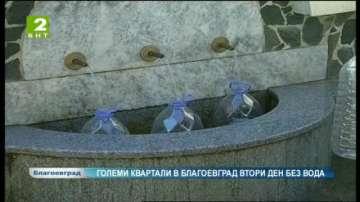 Големи квартали в Благоевград втори ден без вода