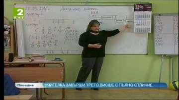 55-годишна учителка от Пловдив завърши трето висше с пълно отличие