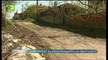 Нов проект за канализацията за кварталите