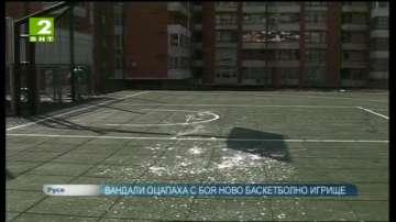 Вандали оцапаха с боя ново баскетболно игрище