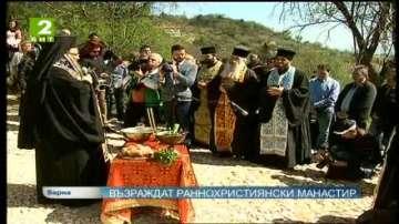 Възраждат раннохристиянски манастир