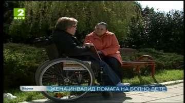 Жена инвалид помага на болно дете
