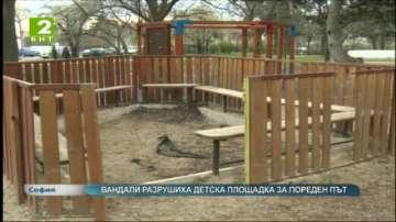 Вандали разрушиха детска площадка в София за пореден път