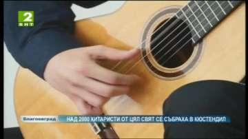 Над 2000 китаристи от цял свят се събраха в Кюстендил