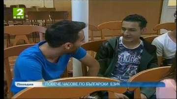 Повече часове по български език