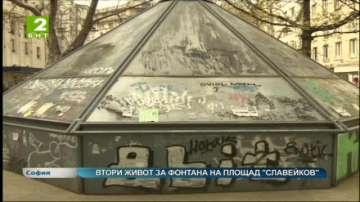 Втори живот за фонтана на площад Славейков