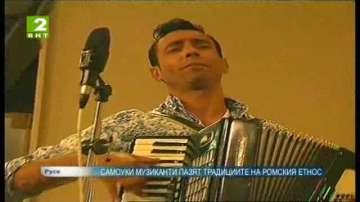 Самоуки ромски музиканти пазят традициите на етноса