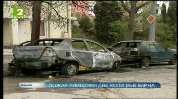 Пожар унищожи две коли във Варна