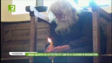 Дядо Добри се оттегли от света и заживя в манастир