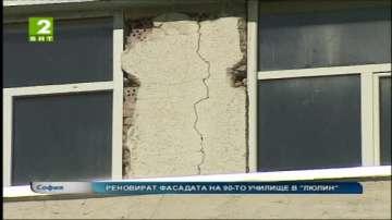Реновират фасадата на 90-о училище в Люлин