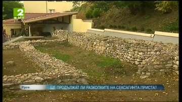 Ще продължат ли разкопките на римската крепост Сексагинта Приста