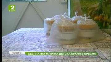 Безплатна детска млечна кухня в Кресна