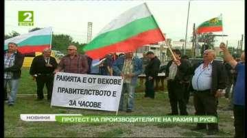 Протест на производители на ракия в Русе