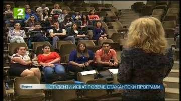 Студенти искат повече стажантски програми