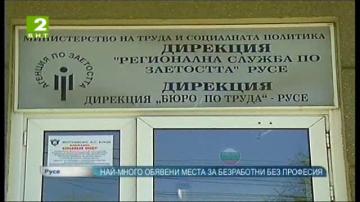 В Русе най-много са обявените места за безработни без квалификация