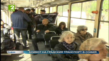 Бойкот на градския транспорт в София