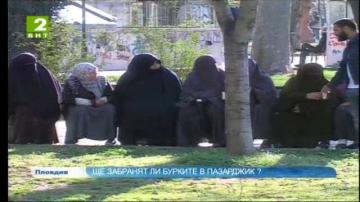 Ще забранят ли бурките в Пазарджик
